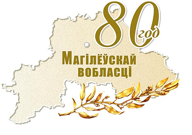 80-летие Могилевской области!
