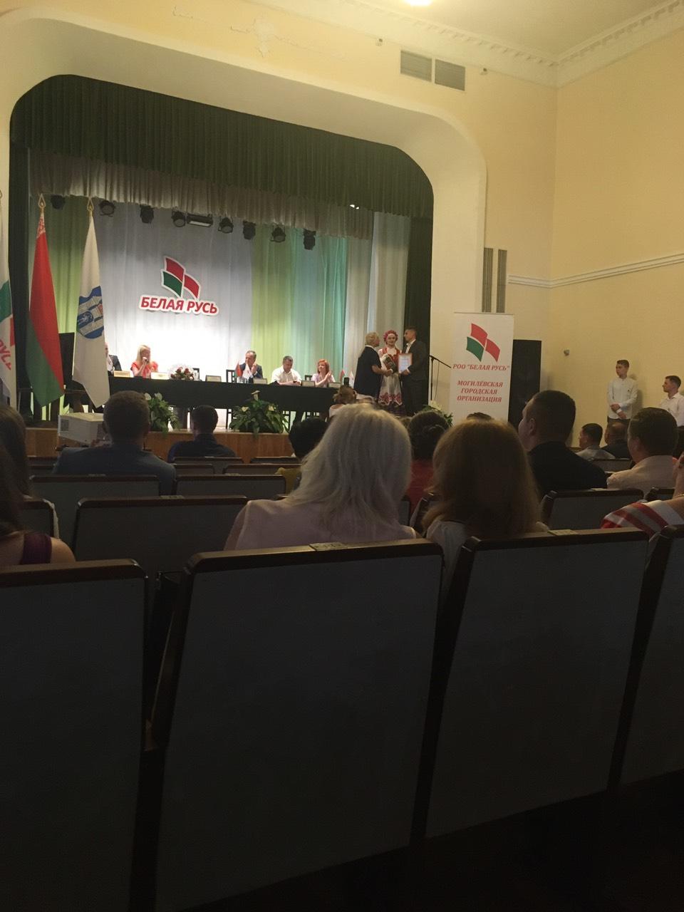 4-ая отчетно-выборная конференция Могилевской городской организации РОО